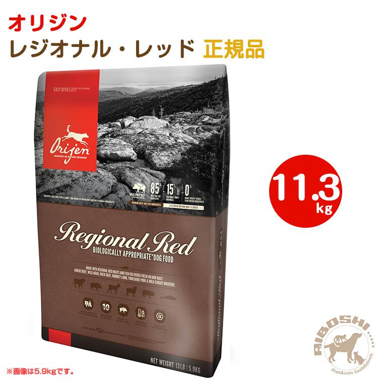オリジン Orijen ドッグフード レジオナルレッド(11.3kg) 【送料無料】