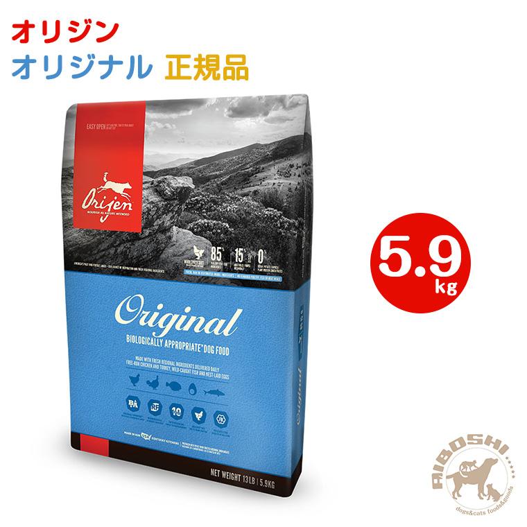 オリジン オリジナル 5.9kg【送料無料】