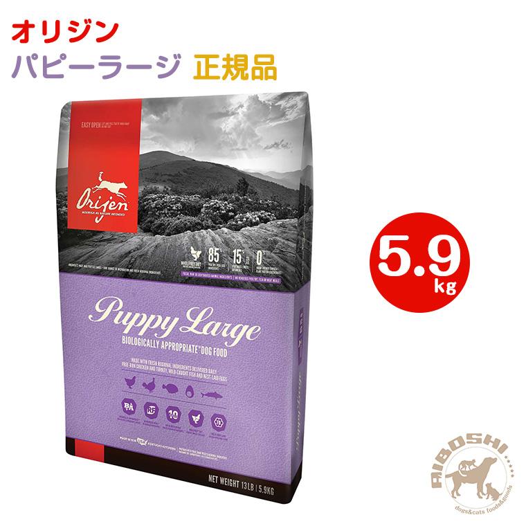 オリジン パピーラージ 5.9kg【送料無料】