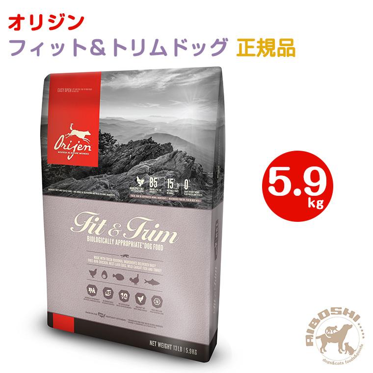 オリジン フィット&スリムドッグ 5.9kg【送料無料】