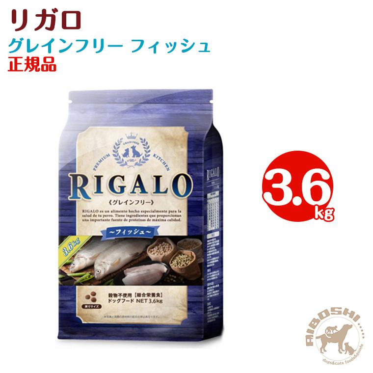 リガロ RIGALO グレインフリー/フィッシュ(3.6kg) 【配送区分:W】