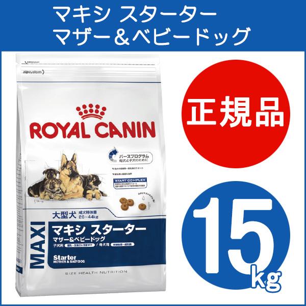 ロイヤルカナン ROYALCANIN  大型犬用ドッグフード マキシスターター・マザー&ベビードッグ(15kg)【送料無料】