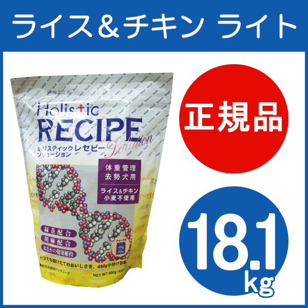 ホリスティックレセピー 肥満犬用ライト チキン&ライス/ブリーダーパック(18.1kg)【送料無料】