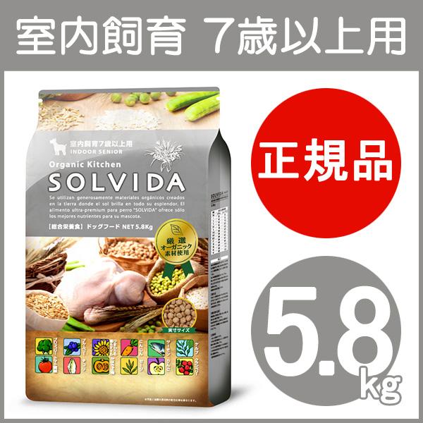 ソルビダ SOLVIDA 室内犬 高齢犬用 ドッグフード インドアシニア(5.8kg)【送料無料】 【営業日午前10時迄のご注文で当日発送】