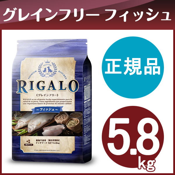 リガロ RIGALO グレインフリー/フィッシュ(5.8kg) 【営業日午前10時迄のご注文で当日発送】