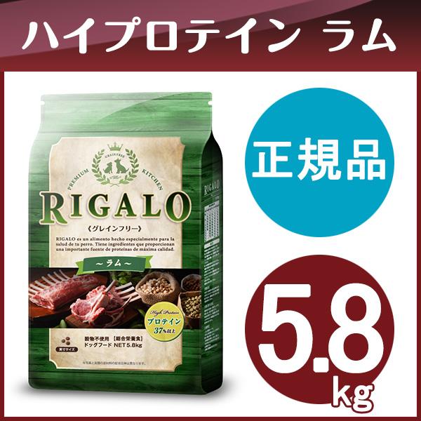 リガロ RIGALO グレインフリー ハイプロテイン/ラム(5.8kg) 【営業日午前10時迄のご注文で当日発送】