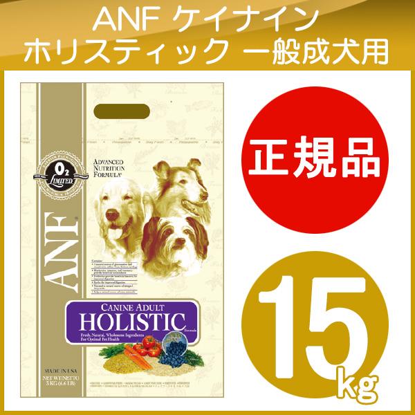 ANF エーエヌエフ 一般成犬用ドッグフード ケイナインホリスティック(15kg)【送料無料】