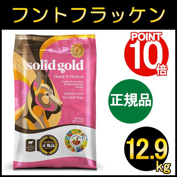 ソリッドゴールド SOLIDGOLD 成犬・老犬用 ドッグフード フントフラッケン(12.9kg)【送料無料】