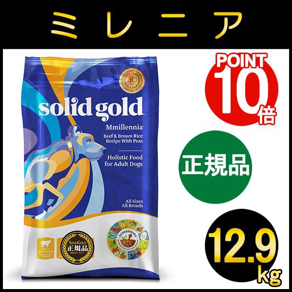 ソリッドゴールド SOLIDGOLD 活動犬用 ドッグフード ミレニア(12.9kg)【送料無料】