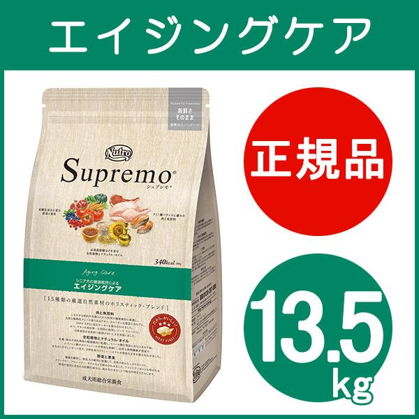 シュプレモ Supremo 高齢犬用 エイジングケア シニア 13.5kg 【営業日午前10時迄のご注文で当日発送】【送料無料】