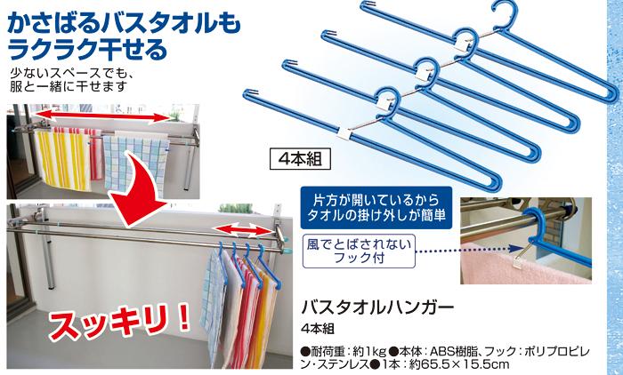 Bath towel hanger 4P        02P13Dec13