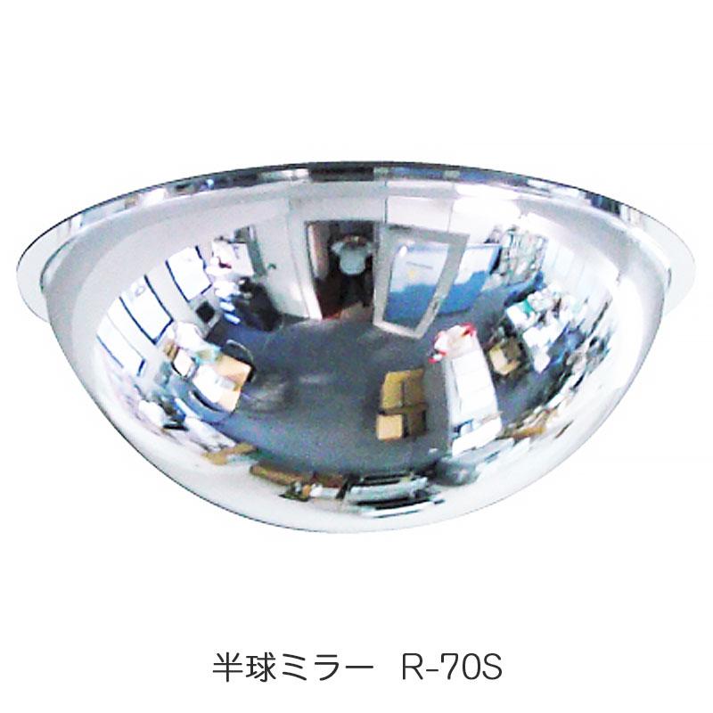 半球ミラー(防犯ミラー) STD730×280 (R-70S) 代引手料無料 送料無料 360度すべての方向をカバーできる防犯ミラーです 半球ミラーSTD 安全ミラー コンビニ 窃盗 万引防止 防犯グッズ