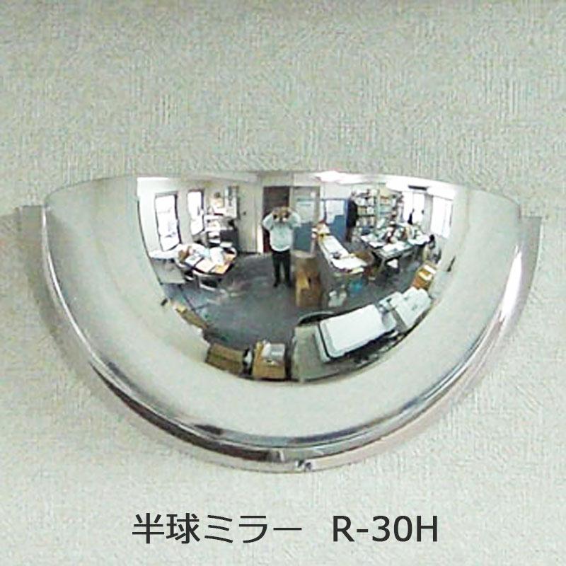 半球ミラーハーフ(防犯ミラー)330×120 (R-30H) 送料無料 病院、学校、ホテルなど公共の場所への設置にも最適な防犯ミラーです 安全ミラー 施設 防犯グッズ