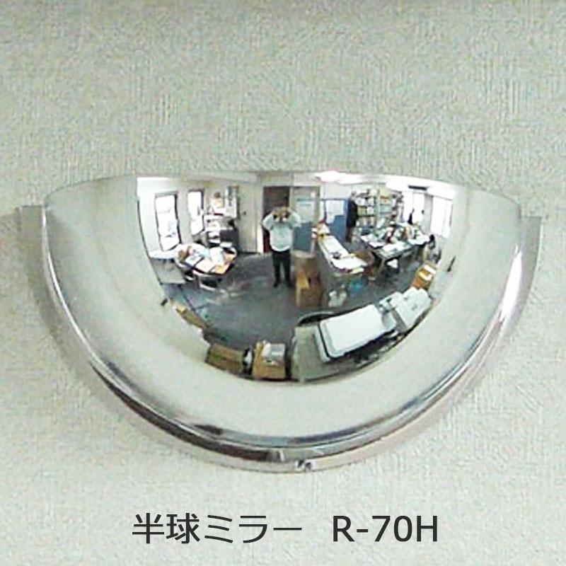 半球ミラーハーフ(防犯ミラー)730×250 (R-70H) 代引手料無料 送料無料 病院、学校、ホテルなど公共の場所への設置にも最適な防犯ミラーです 安全ミラー R-30H 施設 防犯グッズ