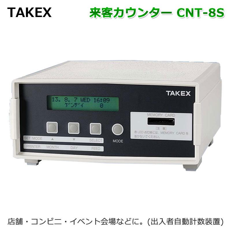 TAKEX来客カウンターCNT-8S 代引手料無料 送料無料 出入管理機器 店舗 施設 防犯グッズ