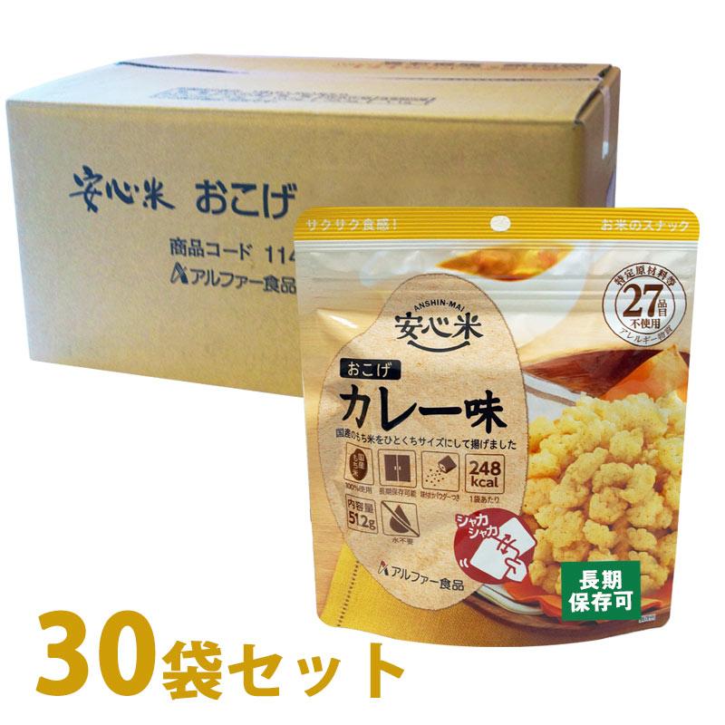5年保存 安心米おこげ カレー味 30袋セット 代引手料無料 送料無料 非常食 保存食 防災グッズ