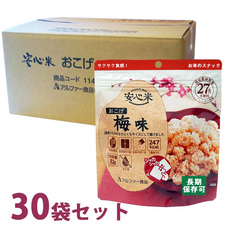 5年保存 安心米おこげ 梅味 30袋セット 代引手料無料 送料無料 非常食 保存食 お菓子 防災グッズ
