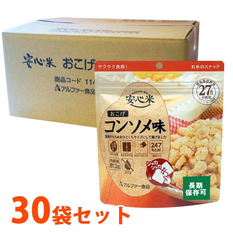 5年保存 安心米おこげ コンソメ味 30袋セット 代引手料無料 送料無料 非常食 保存食 防災グッズ