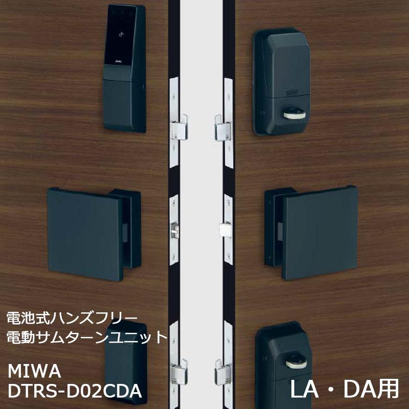 MIWA 電池式ハンズフリー電動サムターンユニットDTRS-D02CDA LA・DA-BK 代引手料無料 送料無料 鍵 カギ 玄関 ドア 電池錠 電気錠 デジタルロック ハンズフリーキー IDキー 防犯グッズ