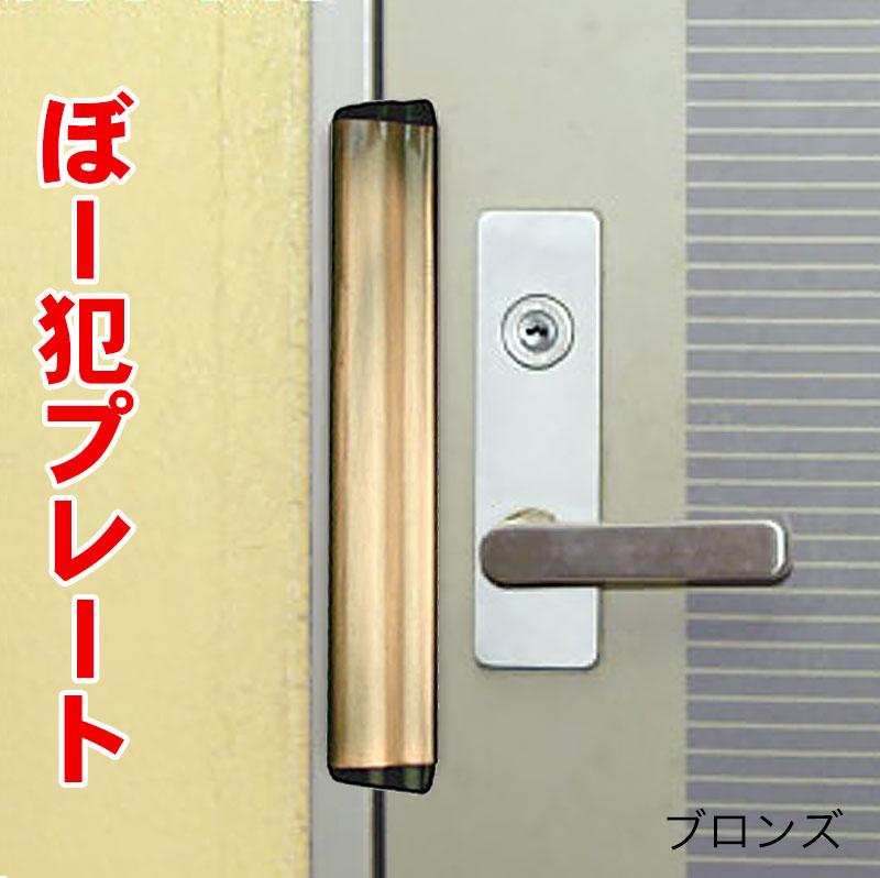 ぼー犯プレート ブロンズ No.130B 送料無料 バールによるこじ開け ほとんどのドアに取り付け可能! 玄関 防犯グッズ