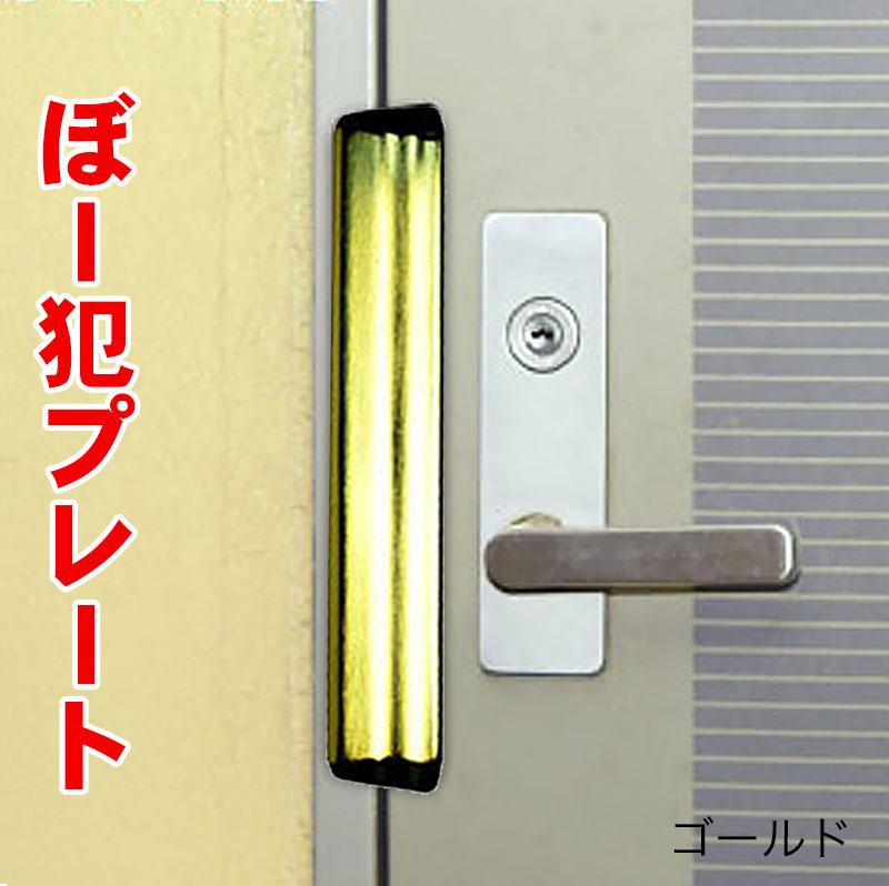 ぼー犯プレート ゴールド No.130GL 送料無料 バールによるこじ開け ほとんどのドアに取り付け可能! 玄関 防犯グッズ