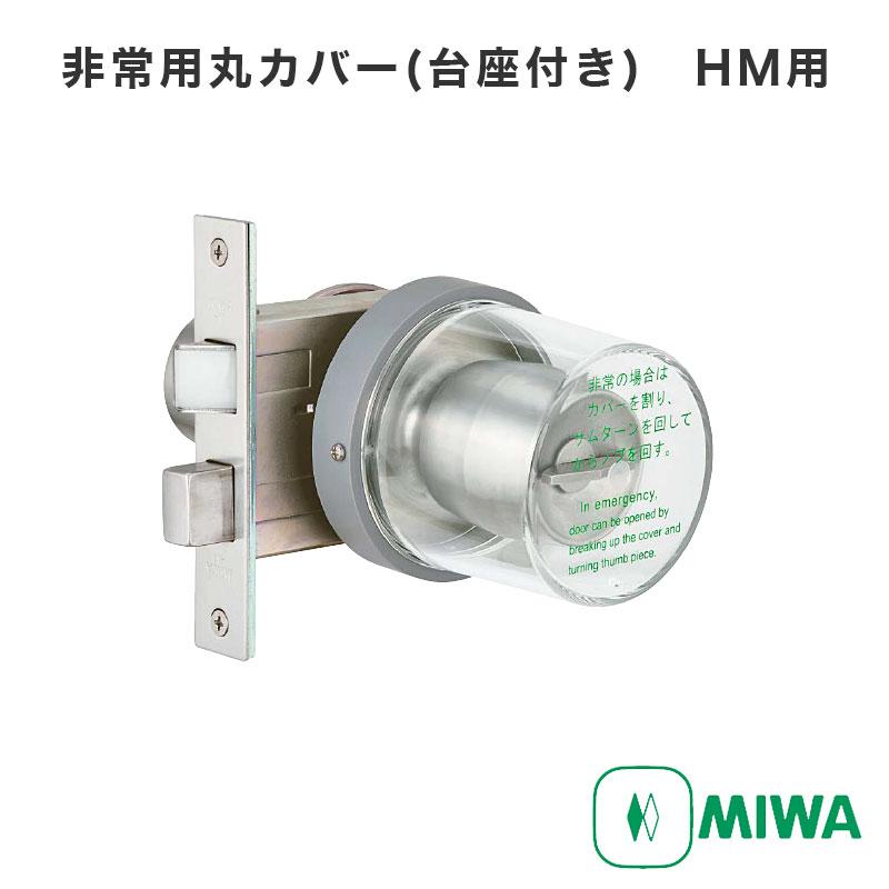 MIWA純正 HMカバー(非常用丸カバー) 取付枠付 送料無料 あす楽 取替え用 取付枠付き 833K-68 玄関 ドア 防犯グッズ
