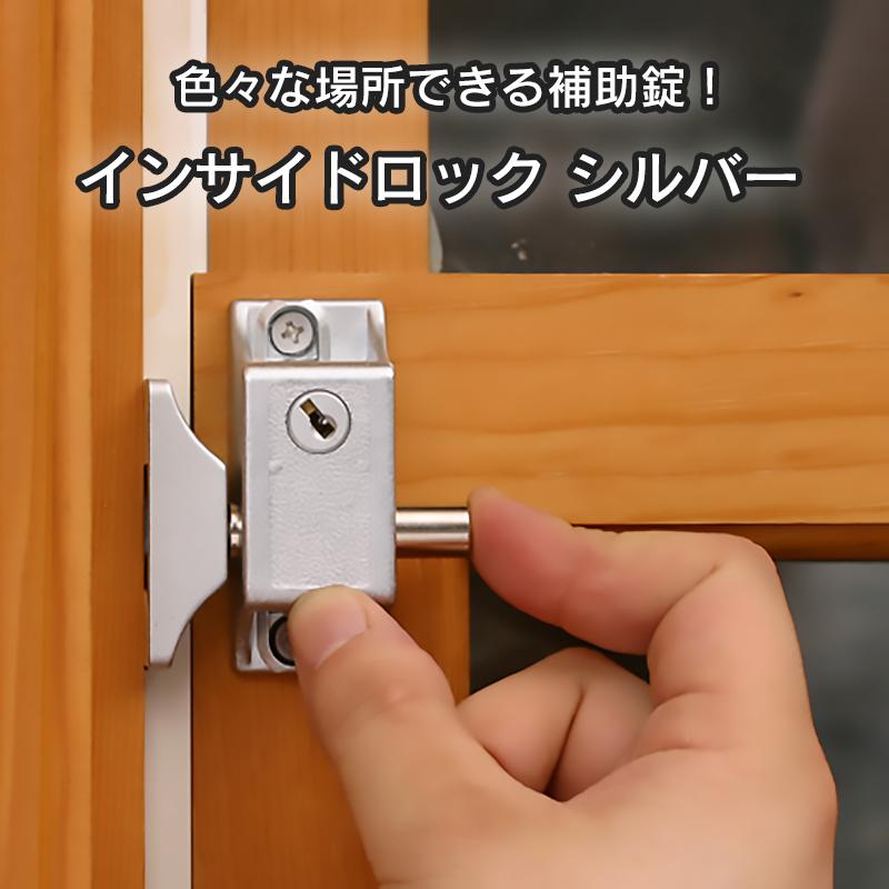 オンラインショップ 出窓にも対応 工夫次第でいろんなものの鍵になります 補助錠 窓 ドア 引戸 玄関 徘徊防止 勝手口 超特価 サッシ インサイドロック シルバー 防犯グッズ