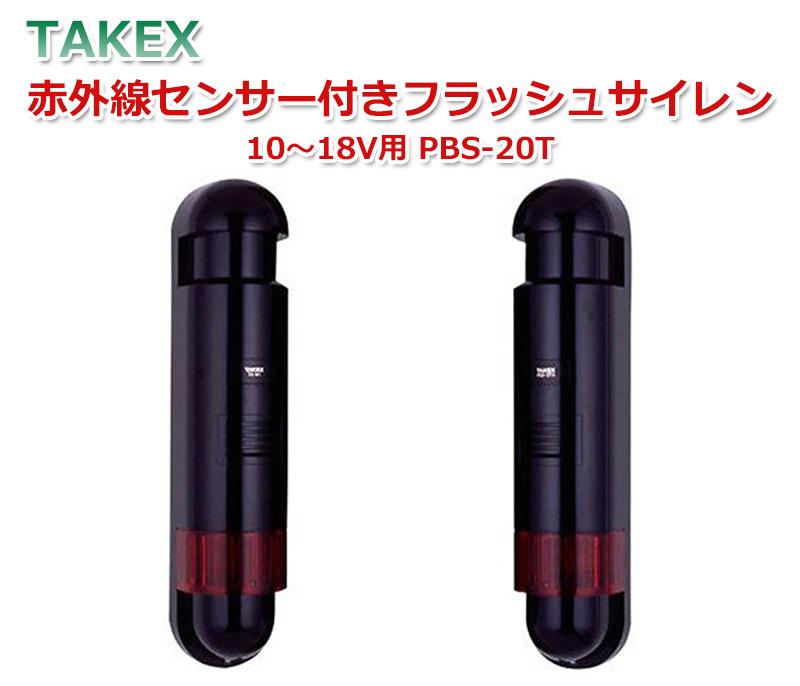 TAKEX 赤外線センサー付きフラッシュサイレン PBS-20T 10~18V用 代引手料無料 送料無料 赤外線ビームセンサー 機械警備 竹中エンジニアリング 防犯グッズ