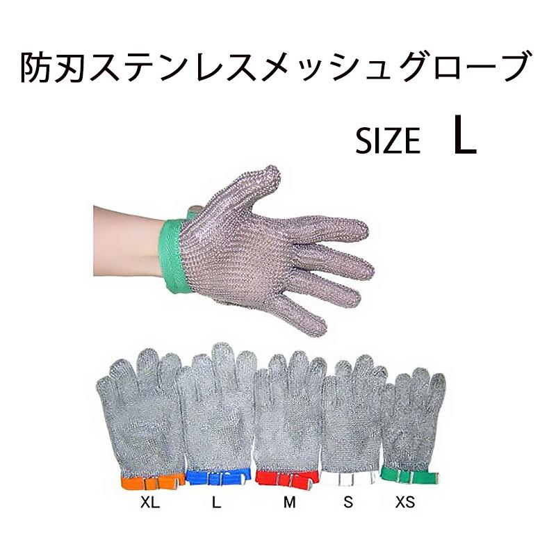 防刃 ステンレス メッシュグローブ L 代引手料無料 送料無料 HASCO社製 防護手袋 CE取得 安全用品