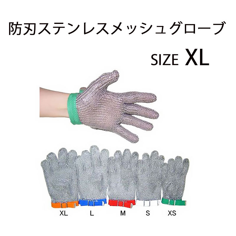 防刃 ステンレス メッシュグローブ XL 代引手料無料 送料無料 HASCO社製 防護手袋 CE取得 安全用品