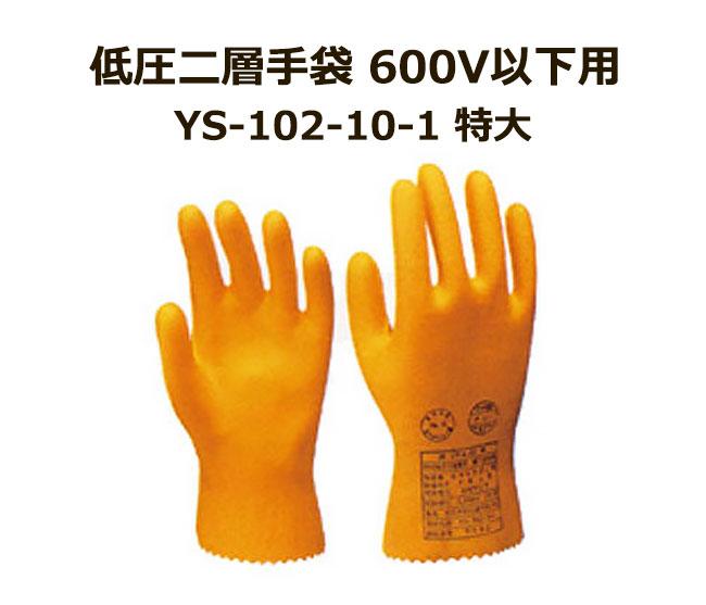 低圧二層手袋 600V以下用 YS-102-10-1 特大 送料無料 電気用 ゴム 作業用 軍手 YS-102-10-1シリーズ 安全用品