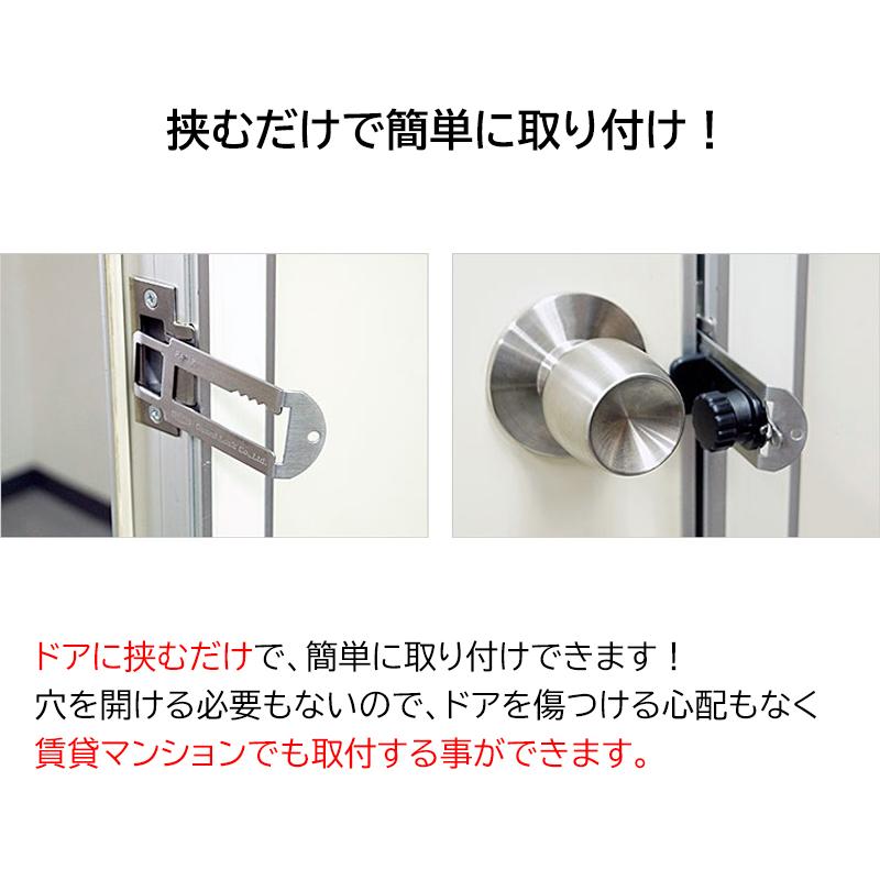 かんたん在宅ロック あす楽 室内側からロックする内開き扉専用の補助錠(鍵)です。 鍵のない ドア 玄関 カギ 防犯グッズ
