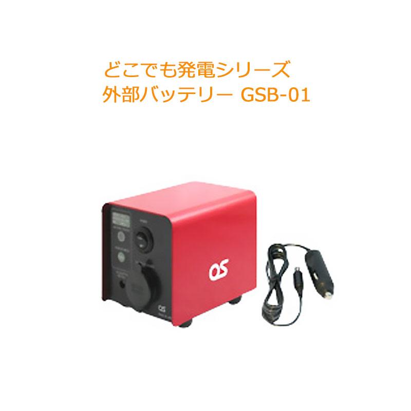 どこでも発電シリーズ 外部バッテリー GSB-01 代引手料無料 送料無料 モバイルソーラーユニットのオプション外部バッテリーです。 災害 防災 アウトドア