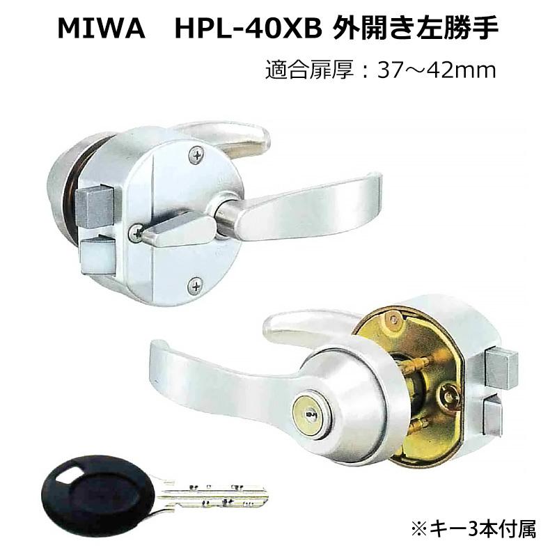 MIWA(美和ロック)HPD交換用レバーハンドル錠セット PR HPL-40XB 外開き左勝手 37~41mm 代引手料無料 送料無料 SHOWA GOAL 玄関 ドア 防犯グッズ