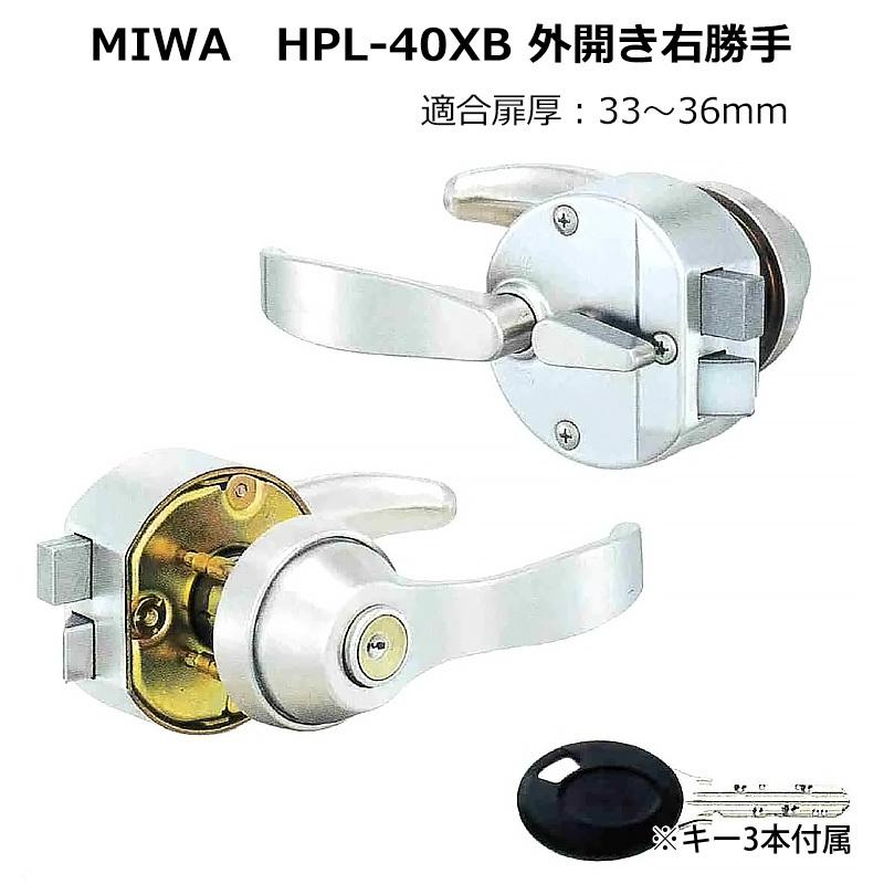 MIWA(美和ロック)HPD交換用レバーハンドル錠セット PR HPL-40XB 外開き右勝手 33~36mm 代引手料無料 送料無料 SHOWA GOAL 玄関 ドア 防犯グッズ