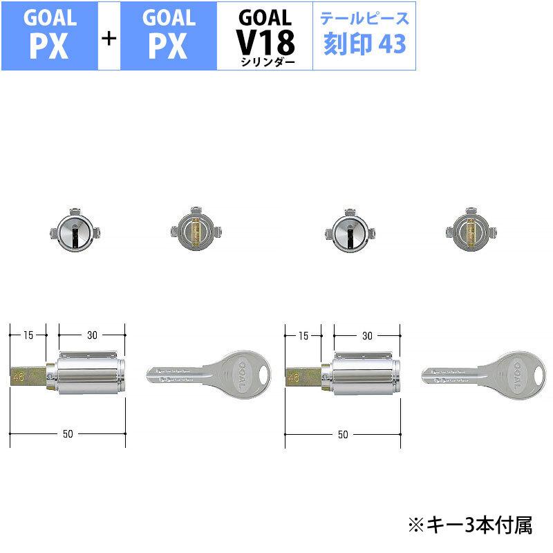 GOAL(ゴール)交換用 V18シリンダー PX用 2個同一キー 15mm テールピース刻印43 (GCY-261) 代引手料無料 送料無料 鍵 カギ 玄関 ドア 防犯 ディンプルキー 防犯グッズ