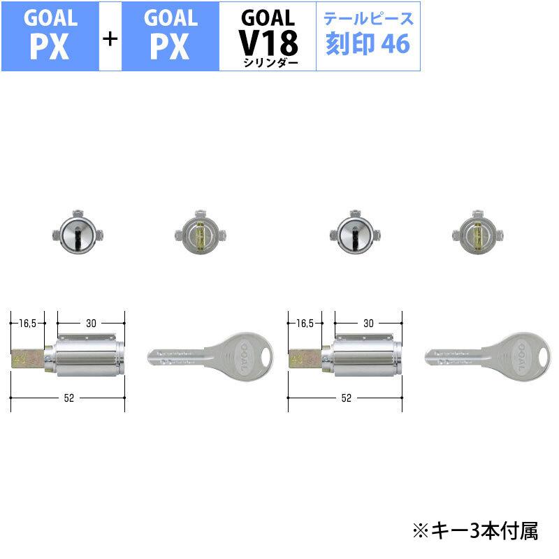 GOAL(ゴール)交換用 V18シリンダー PX用 2個同一キー 16.5mm テールピース刻印46 (GCY-262) 代引手料無料 送料無料 鍵 カギ 玄関 ドア 防犯 ディンプルキー 防犯グッズ