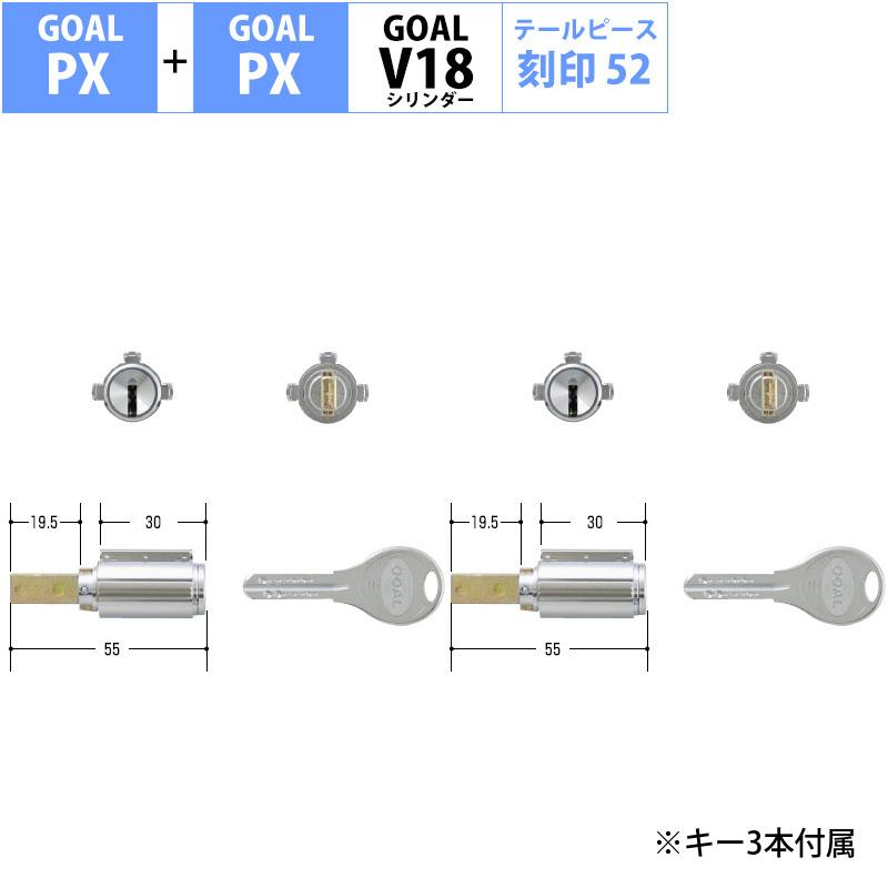 GOAL(ゴール)交換用 V18シリンダー PX用 2個同一キー 19.5mm テールピース刻印52 (GCY-264) 代引手料無料 送料無料 鍵 カギ 玄関 ドア 防犯 ディンプルキー 防犯グッズ