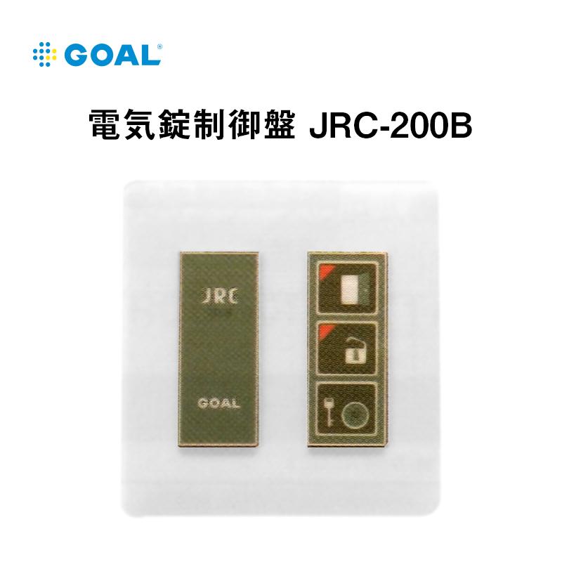 GOAL 電気錠制御器 JRC-200B 代引手料無料 送料無料 操作盤 コントローラー 制御盤 防犯グッズ