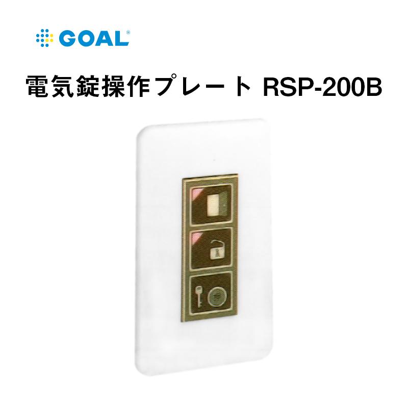GOAL 電気錠操作プレート RSP-200B 送料無料 操作盤 コントローラー 防犯グッズ