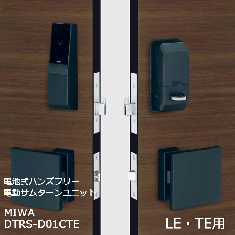MIWA 電池式ハンズフリー電動サムターンユニットDTRS-D01CTE LE・TE-BK 代引手料無料 送料無料 鍵 カギ 玄関 ドア 電池錠 電気錠 デジタルロック ハンズフリーキー IDキー 防犯グッズ