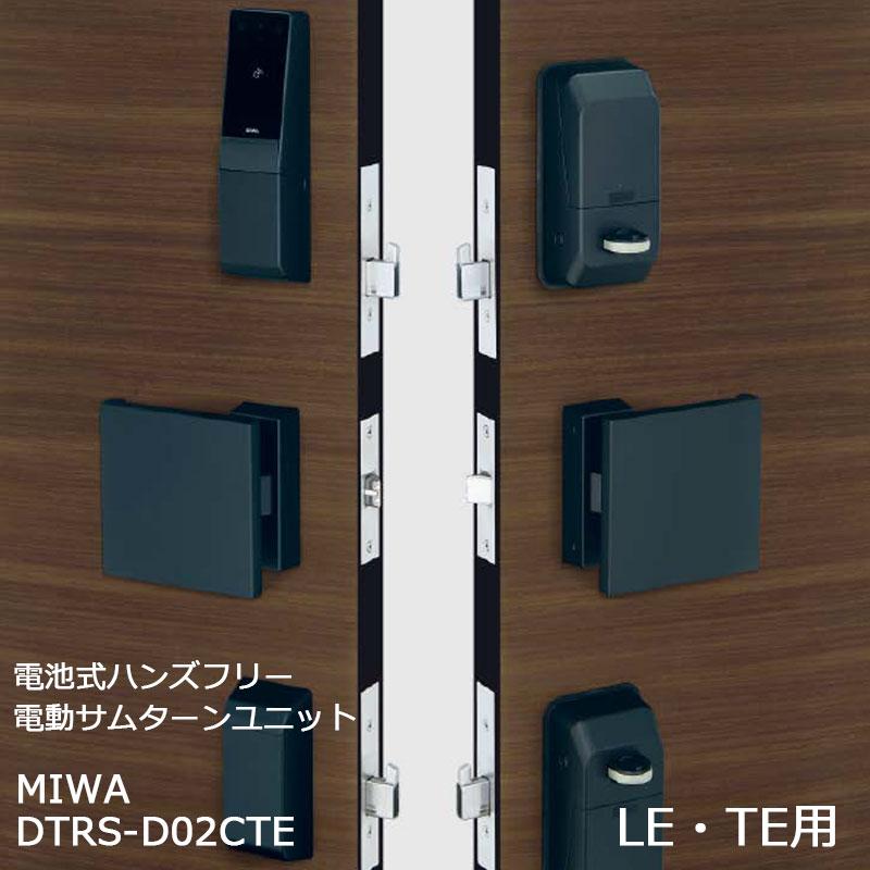 MIWA 電池式ハンズフリー電動サムターンユニットDTRS-D02CTE LE・TE-BK 代引手料無料 送料無料 鍵 カギ 玄関 ドア 電池錠 電気錠 デジタルロック ハンズフリーキー IDキー 防犯グッズ