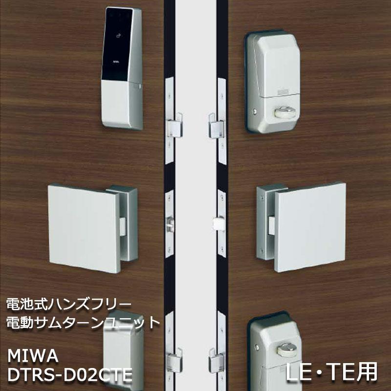 MIWA 電池式ハンズフリー電動サムターンユニットDTRS-D02CTE LE・TE-SF 鍵 カギ 玄関 ドア 電池錠 電気錠 デジタルロック ハンズフリーキー サムターンユニット IDキー 防犯グッズ