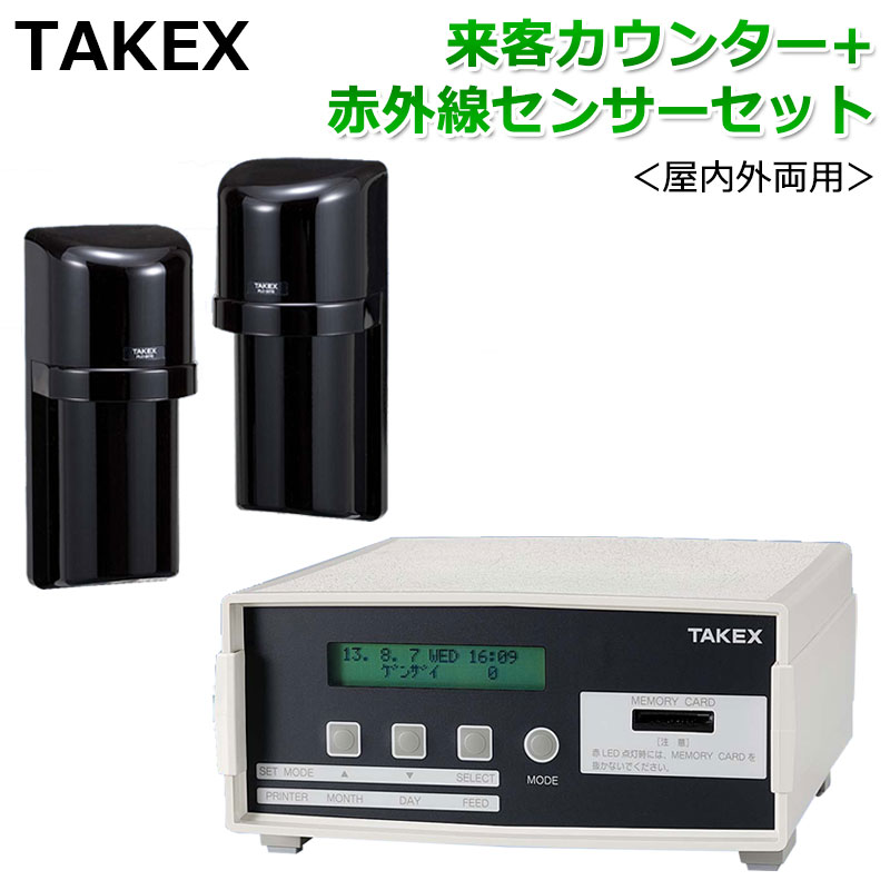 TAKEX 8CH来客カウンター+屋外用赤外線センサーセット 代引手料無料 送料無料 竹中エンジニアリング PLC-20TE CNT-8S 防犯グッズ