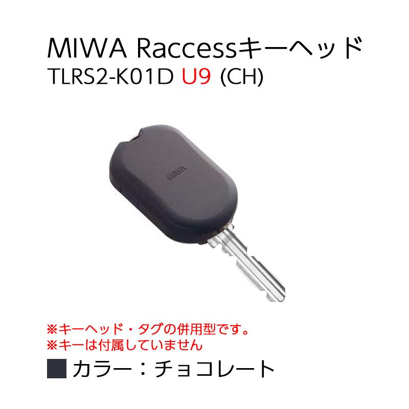 MIWA Raccessタグ/キーヘッド TLRS2-K01D U9 (CH) 送料無料 鍵 カギ IDキー ハンズフリー 美和ロック マンション 共有 玄関 ドア 防犯グッズ