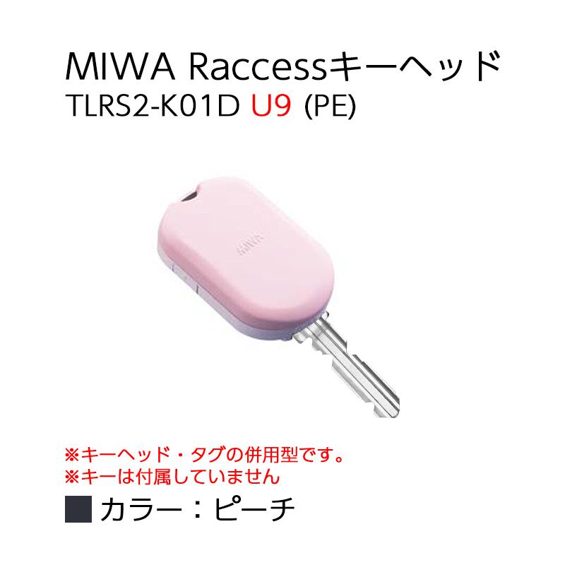 MIWA Raccessタグ/キーヘッド TLRS2-K01D U9 (PE) 送料無料 鍵 カギ IDキー ハンズフリー 美和ロック マンション 共有 玄関 ドア 防犯グッズ