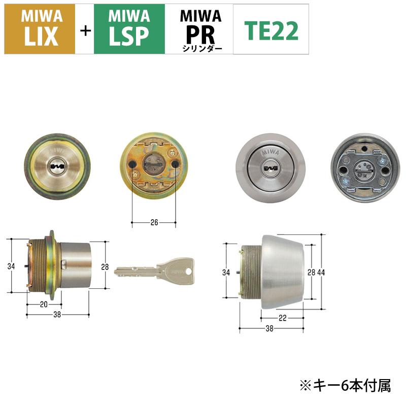 MIWA(美和ロック)交換用PRシリンダーLIX+LSP(TE22) ST色 2個同一キー 代引手料無料 送料無料 玄関 ドア 防犯グッズ