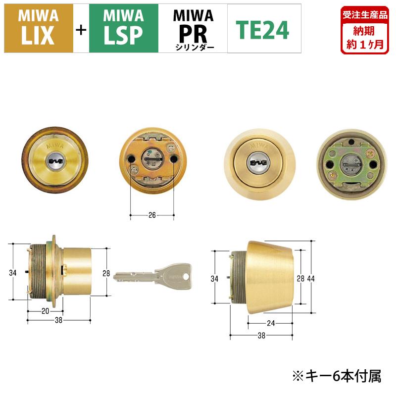 MIWA(美和ロック)交換用PRシリンダーLIX+LSP(TE24) BS色 2個同一キー 代引手料無料 送料無料 玄関 ドア 防犯グッズ