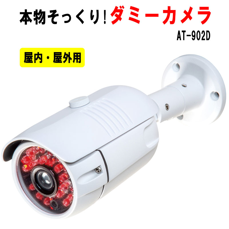 屋外対応 ダミーカメラ(砲弾型アルミ合金製)AT-902D 送料無料 防犯 オルタプラス 電池式カメラ 防犯カメラ