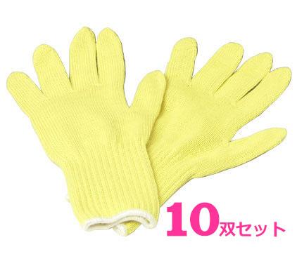 ケブラー軍手(薄手) 10G-K10 10双セット 送料無料 作業用 手袋 防刃用品 防刃グローブ 安全用品